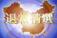【禁聞】12月16日退黨精選