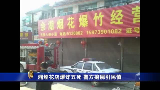 湘煙花店爆炸五死