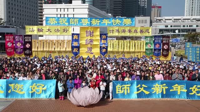 法輪功香港賀新年