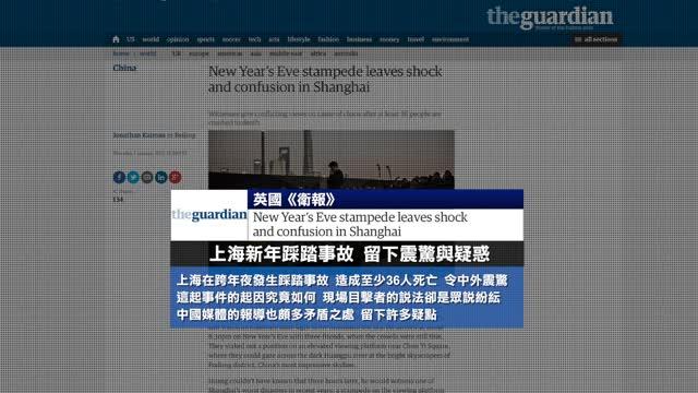 1月1日全球看中國