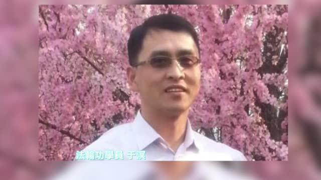 丈夫中國受審