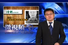 【微視頻】郭伯雄 賈廷安?關乎軍委副主席