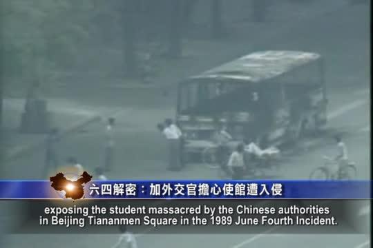 【禁闻】六四解密:加外交官担心使馆遭入侵