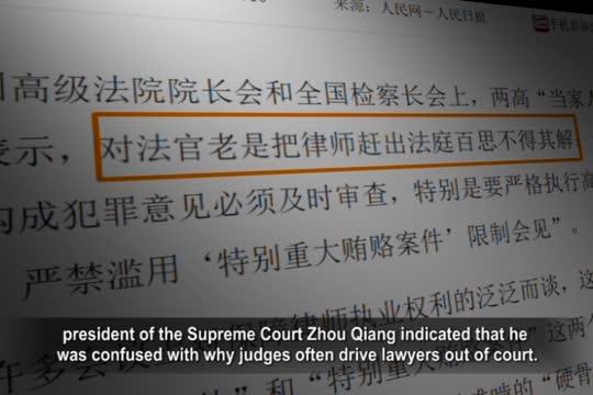【禁闻】凭什么赶律师?