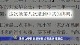 【禁聞】法輪功學員劉愛華被迫害出多種重症