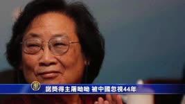 【禁聞】諾獎得主屠呦呦 被中國忽視44年