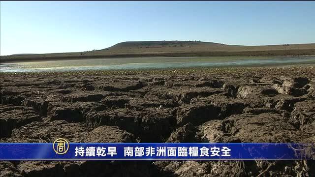 持续干旱 南部非洲面临粮食安全