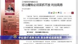 【禁聞】中紀委打虎新方向 政治罪或超腐敗罪
