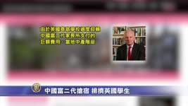【禁聞】中國富二代搶宿 排擠英國學生