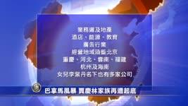 【禁闻】巴拿马风暴 贾庆林家族再遭起底