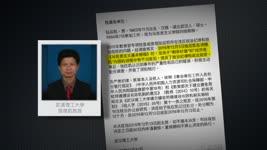 【禁聞】高校課堂便衣錄音 武漢教授被處分