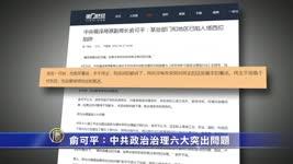 【禁聞】俞可平:中共政治治理六大突出問題