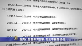 【禁聞】袁貴仁卸職教育部長 習近平舊部接任