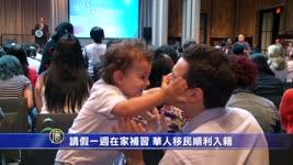 請假一週在家補習 華人移民順利入籍