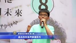 香港眾志立會選舉造勢 延續傘運精神