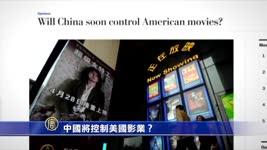 【禁聞】中國將控制美國影業?