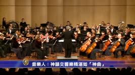 音樂人:神韻交響樂精湛如「神曲」