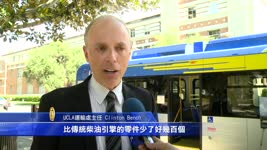 公交拼节能 UCLA电动巴士好省钱!