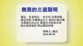 【禁闻】9月30日退党精选