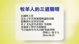 【禁闻】10月27日退党精选