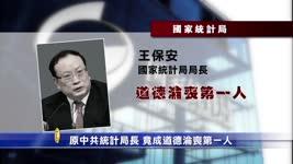 【禁聞】原中共統計局長 竟成道德淪喪第一人