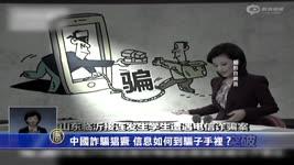 【禁聞】中國詐騙猖獗 信息如何到騙子手裏?