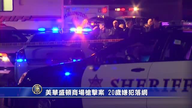 美華盛頓商場槍擊案 20嵗嫌犯落網