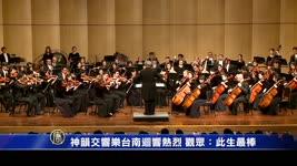 神韵交响乐台南回响热烈 观众:此生最棒