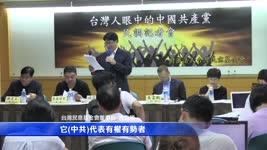 【禁聞】民調:七成台灣民眾不信任中共