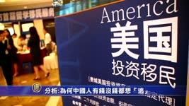 【禁闻】分析:为何中国人有钱没钱都想〝逃〞