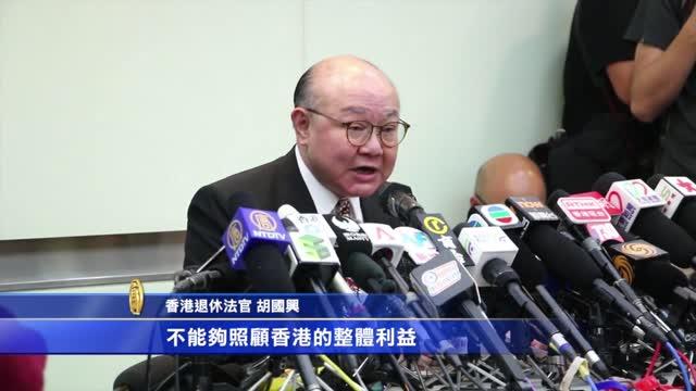 退休法官参选特首 批梁振英撕裂香港